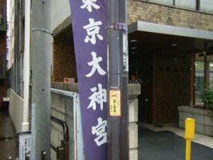 東京大神宮ののぼり