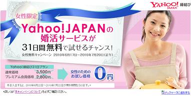 Yahoo!縁結び 女性無料キャンペーン