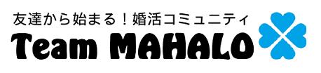 紹介制 婚活 コミュニティ 『Team MAHALO』