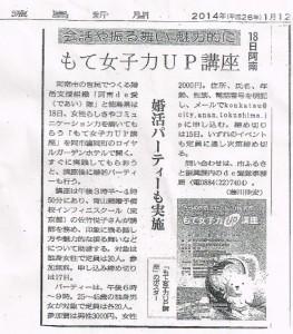 きらめき婚活応援セミナーIN阿南(新聞)