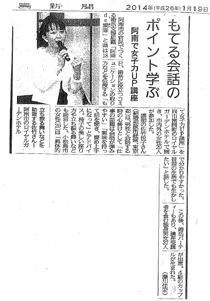 佐竹様講演(新聞)