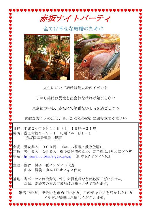 赤坂ナイトパーティ
