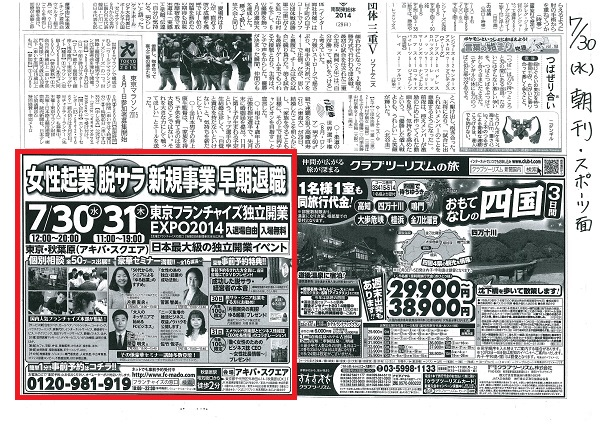 東京フランチャイズ独立開業EXPO2014③