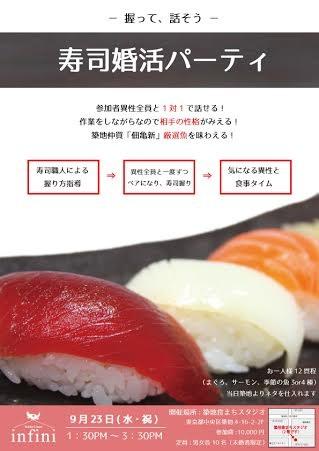 寿司コン2 (1)
