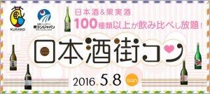 日本酒街コン
