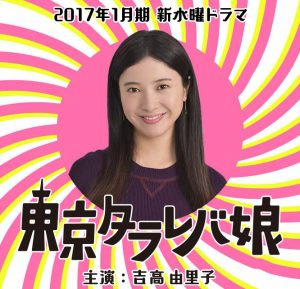 東京タラレバ娘