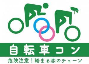 自転車コン