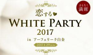 ホワイトパーティー