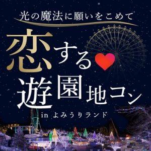 恋する♥遊園地コン